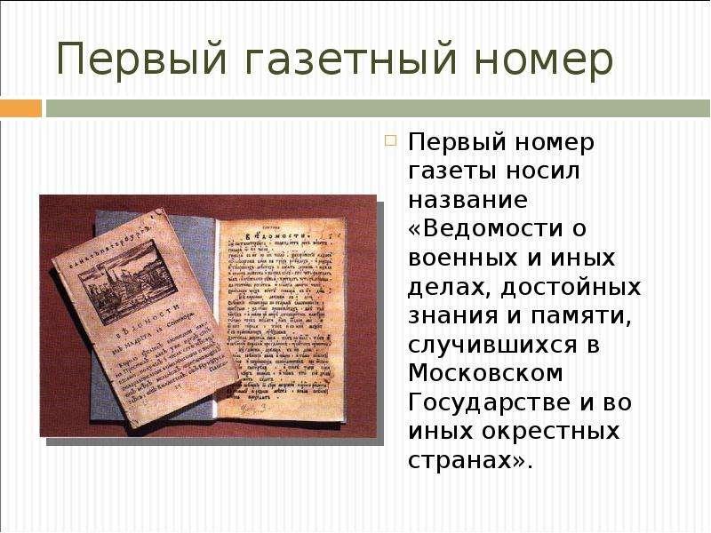 Первый газетный номер Первый номер газеты носил название «Ведомости о военных и иных делах, достойны