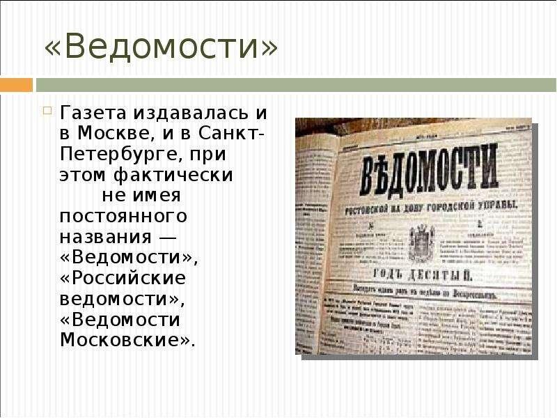 «Ведомости» Газета издавалась и в Москве, и в Санкт-Петербурге, при этом фактически не имея постоянн