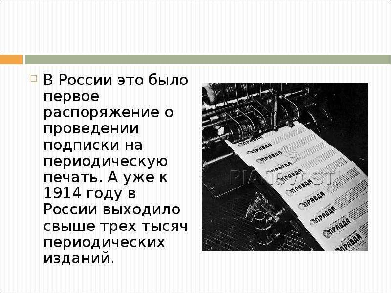 В России это было первое распоряжение о проведении подписки на периодическую печать. А уже к 1914 го