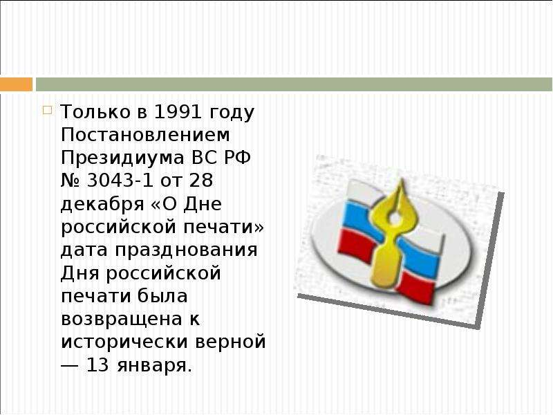 Только в 1991 году Постановлением Президиума ВС РФ № 3043-1 от 28 декабря «О Дне российской печати»