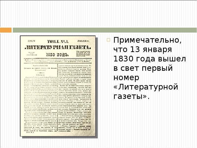 Примечательно, что 13 января 1830 года вышел в свет первый номер «Литературной газеты».