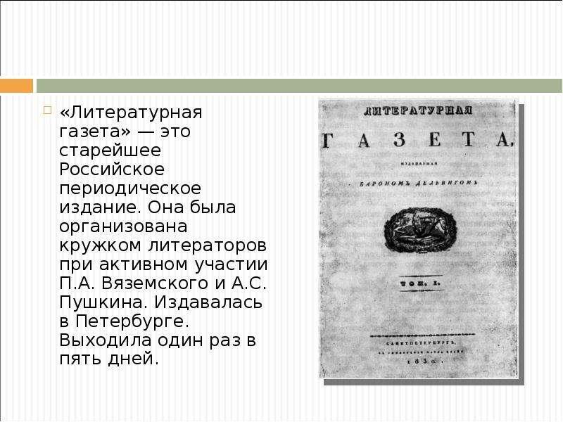 «Литературная газета» — это старейшее Российское периодическое издание. Она была организована кружко
