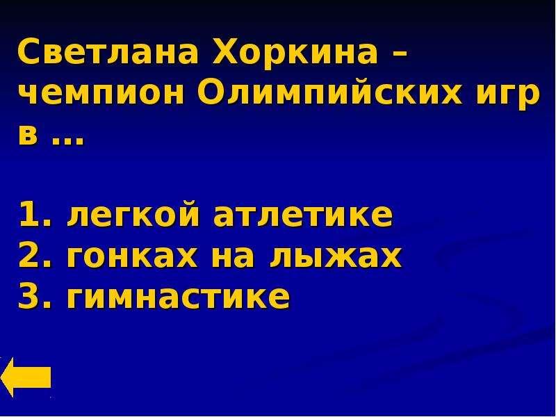 Светлана Хоркина – чемпион Олимпийских игр в … 1. легкой атлетике 2. гонках на лыжах 3. гимнастике