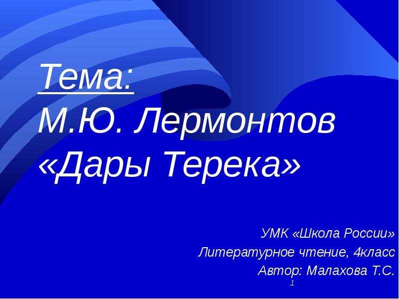 Презентация М. Ю. Лермонтов «Дары Терека»