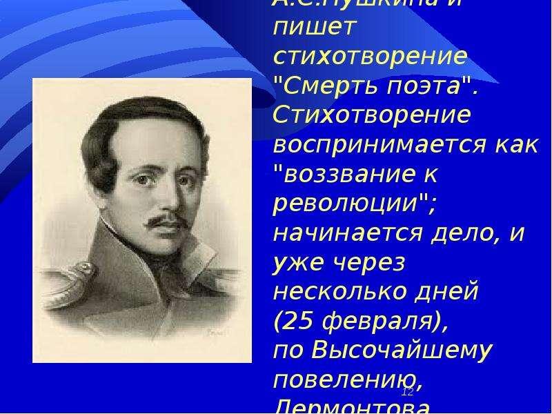 """В 1837г. Лермонтов узнает о гибели А. С. Пушкина и пишет стихотворение """"Смерть поэта"""". Сти"""