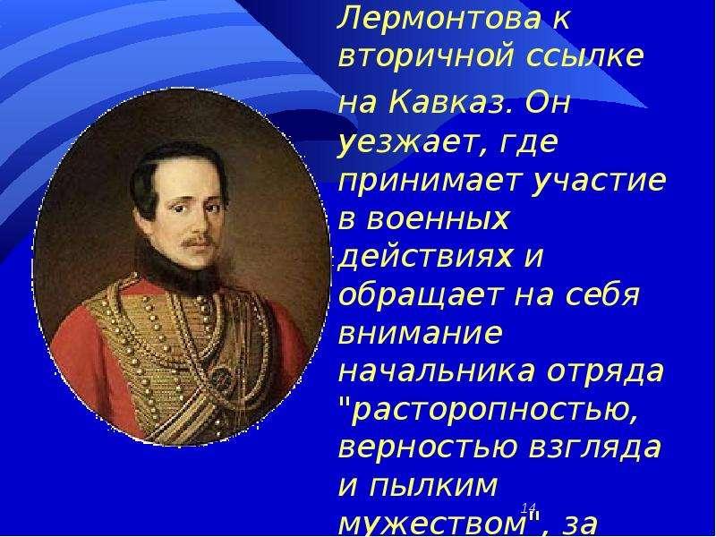 В 1840г. военный суд за дуэль приговаривает Лермонтова к вторичной ссылке на Кавказ. Он уезжает, где