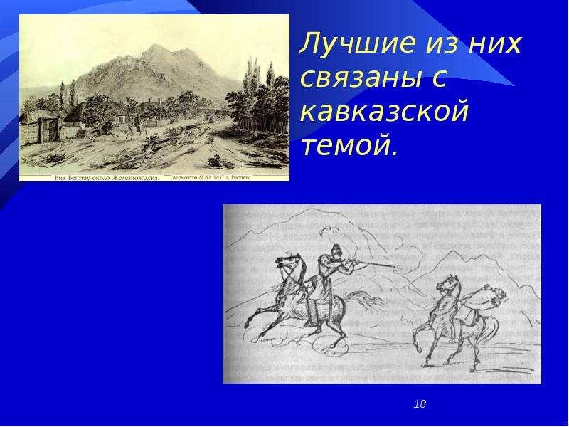 Лучшие из них связаны с кавказской темой.