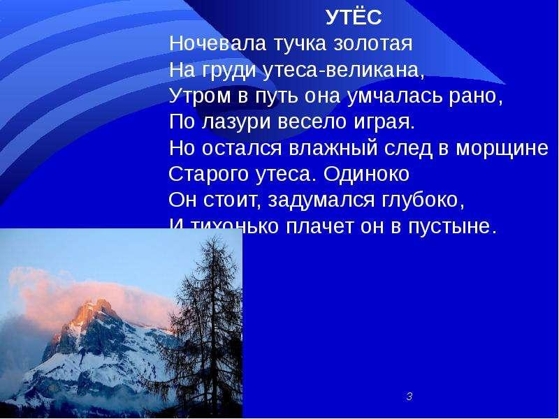 М. Ю. Лермонтов «Дары Терека», слайд 3