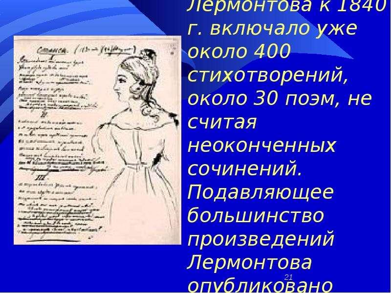 Наследие Лермонтова к 1840 г. включало уже около 400 стихотворений, около 30 поэм, не считая неоконч