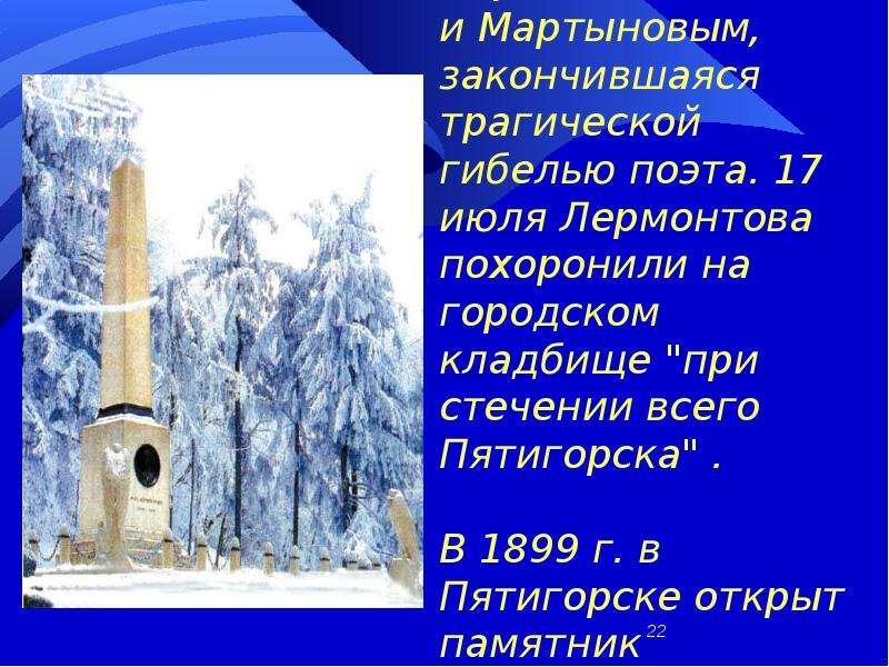 15 июля 1841 г. состоялась дуэль между Лермонтовым и Мартыновым, закончившаяся трагической гибелью п