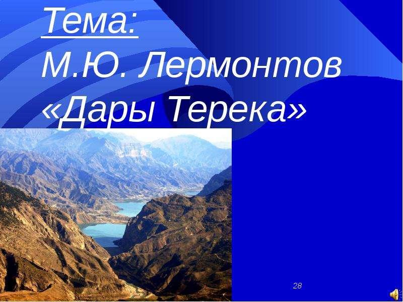 Тема: М. Ю. Лермонтов «Дары Терека»