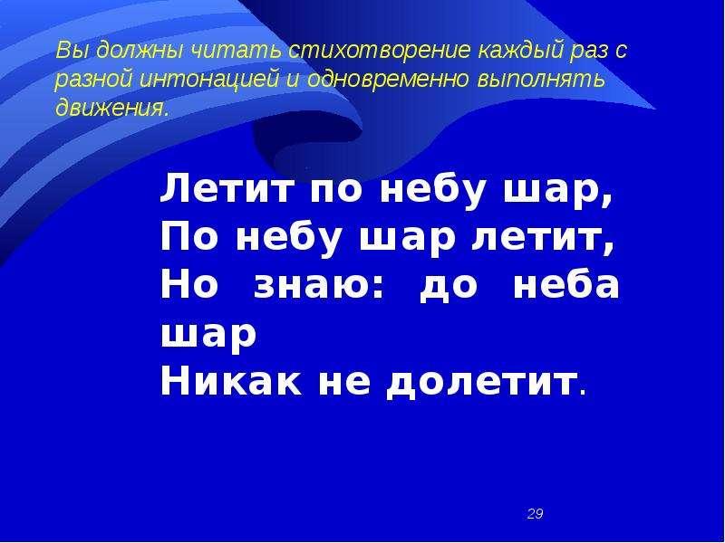 М. Ю. Лермонтов «Дары Терека», слайд 29