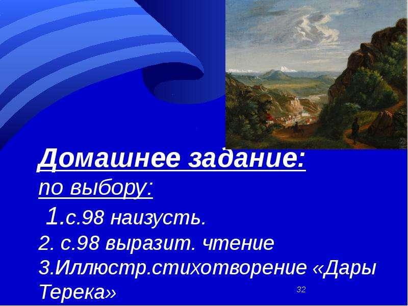 Домашнее задание: по выбору: 1. с. 98 наизусть. 2. с. 98 выразит. чтение 3. Иллюстр. стихотворение «