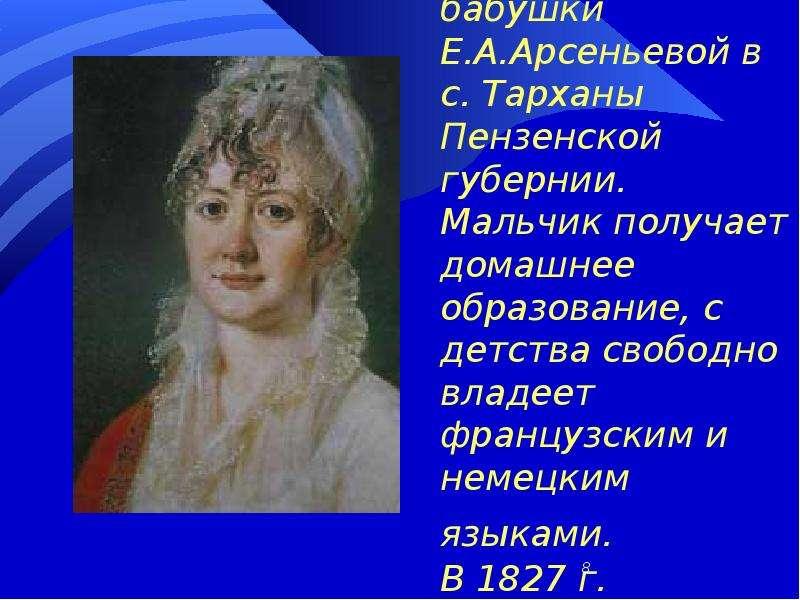 Детство Лермонтов проводит в усадьбе своей бабушки Е. А. Арсеньевой в с. Тарханы Пензенской губернии