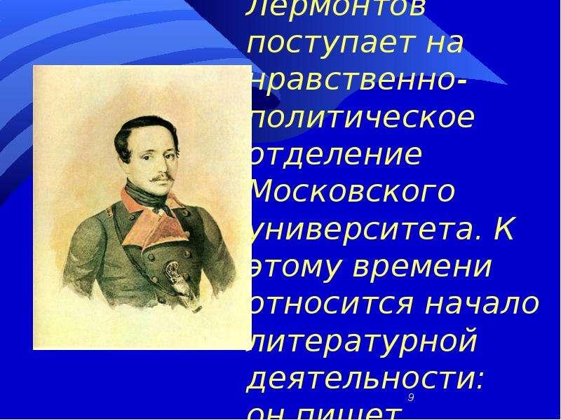 В 1830г. Лермонтов поступает на нравственно-политическое отделение Московского университета. К этому