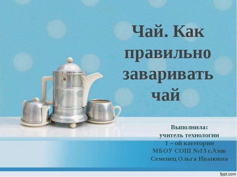 Презентация Чай. Как правильно заваривать чай