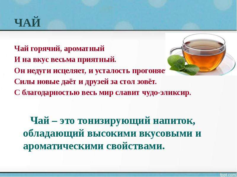 ЧАЙ Чай горячий, ароматный И на вкус весьма приятный. Он недуги исцеляет, и усталость прогоняет, Сил