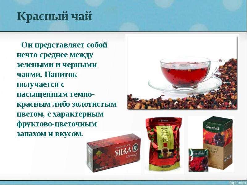 Красный чай Он представляет собой нечто среднее между зелеными и черными чаями. Напиток получается с