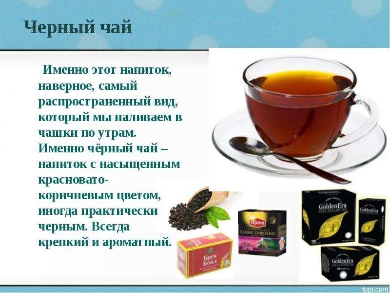 Черный чай Именно этот напиток, наверное, самый распространенный вид, который мы наливаем в чашки по