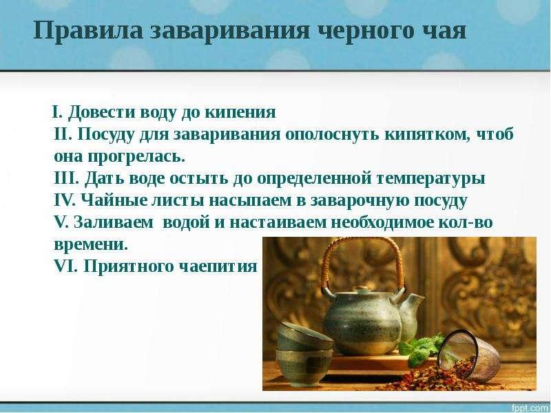 Правила заваривания черного чая I. Довести воду до кипения II. Посуду для заваривания ополоснуть кип