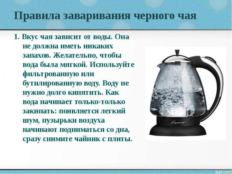Правила заваривания черного чая 1. Вкус чая зависит от воды. Она не должна иметь никаких запахов. Же