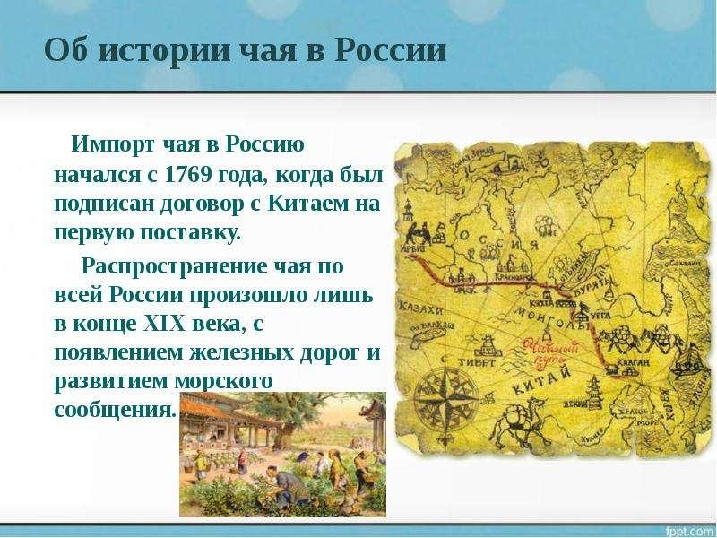 Об истории чая в России Импорт чая в Россию начался с 1769 года, когда был подписан договор с Китаем