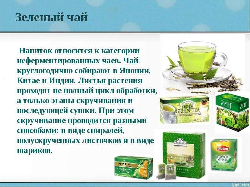 Зеленый чай Напиток относится к категории неферментированных чаев. Чай круглогодично собирают в Япон