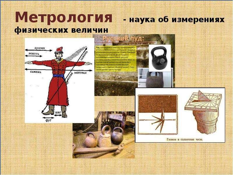 Исторические факты по метрологии презентация