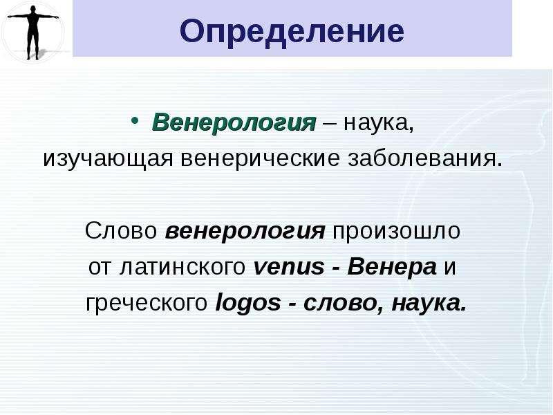 Определение Венерология – наука, изучающая венерические заболевания. Слово венерология произошло от
