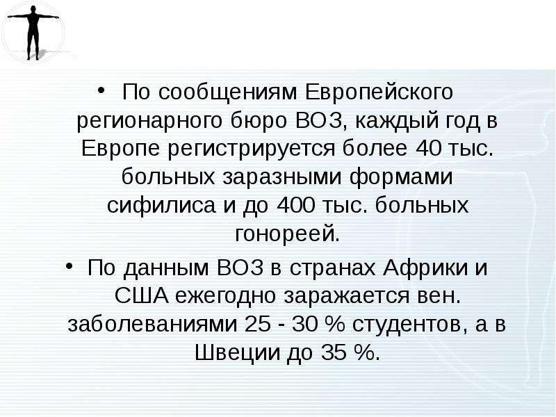 По сообщениям Европейского регионарного бюро ВОЗ, каждый год в Европе регистрируется более 40 тыс. б