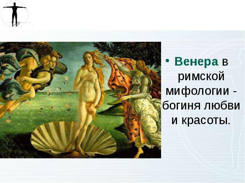 Венера в римской мифологии - богиня любви и красоты. Венера в римской мифологии - богиня любви и кра