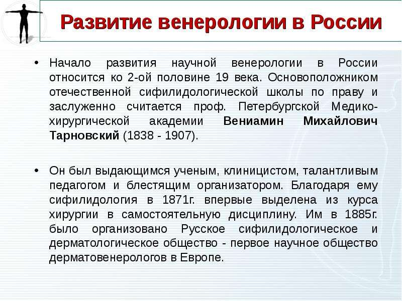 Развитие венерологии в России Начало развития научной венерологии в России относится ко 2-ой половин