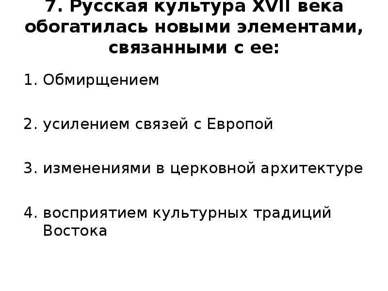 Русская культура xvii в. обогатилась новыми элементами связанными с чем