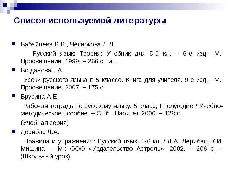 Список используемой литературы Бабайцева В. В. , Чеснокова Л. Д. Русский язык: Теория: Учебник для 5