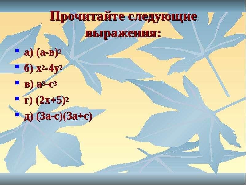 Прочитайте следующие выражения: а) (а-в)2 б) х2-4у2 в) а3-с3 г) (2х+5)2 д) (3а-с)(3а+с)