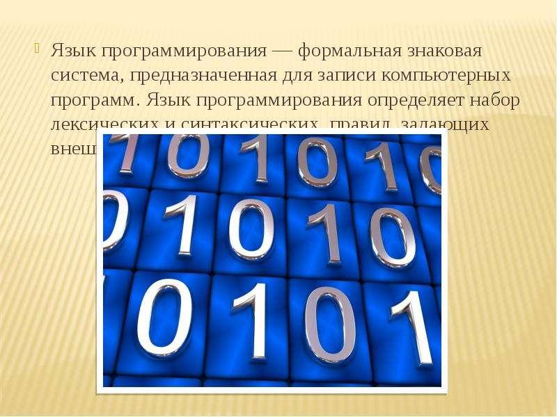 Язык программирования — формальная знаковая система, предназначенная для записи компьютерных програм