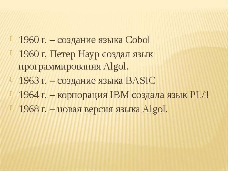 1960 г. – создание языка Cobol 1960 г. – создание языка Cobol 1960 г. Петер Наур создал язык програм