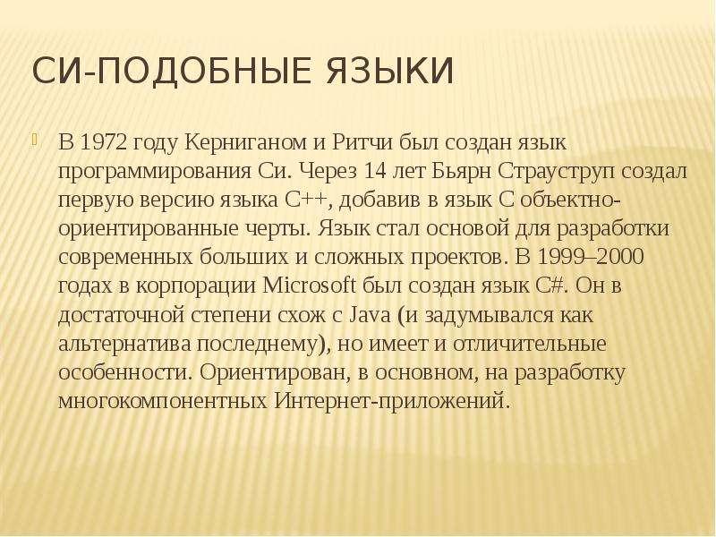 Cи-подобные языки В 1972 году Керниганом и Ритчи был создан язык программирования Cи. Через 14 лет Б