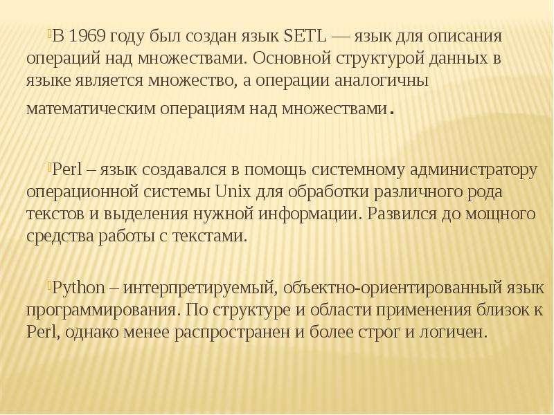 В 1969 году был создан язык SETL — язык для описания операций над множествами. Основной структурой д