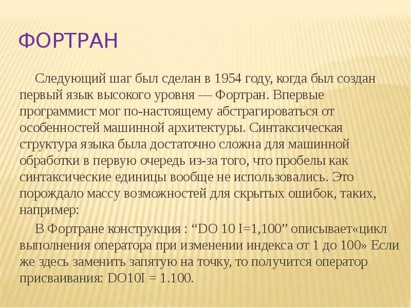 фортран Следующий шаг был сделан в 1954 году, когда был создан первый язык высокого уровня — Фортран