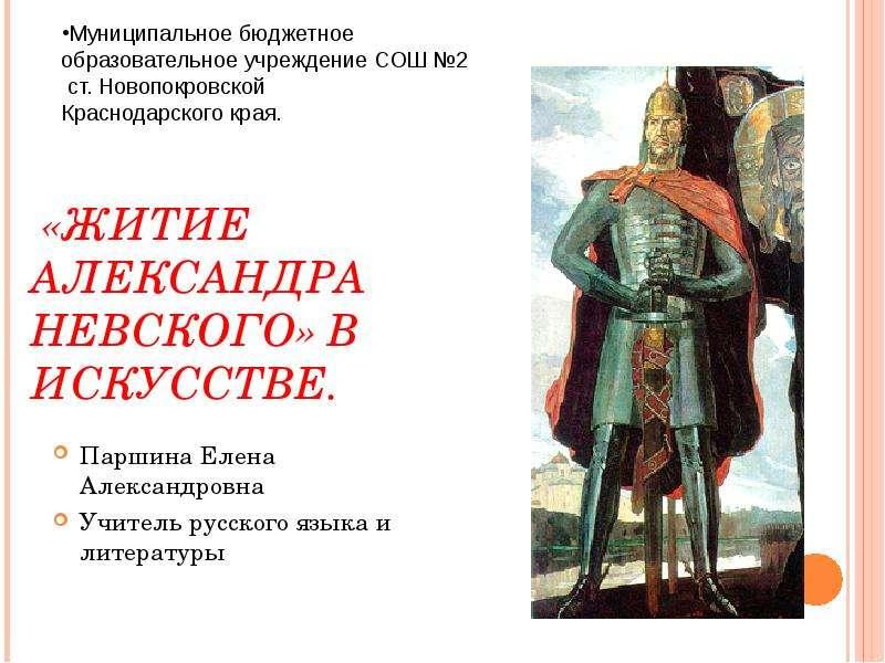 Презентация «Житие Александра Невского» в искусстве