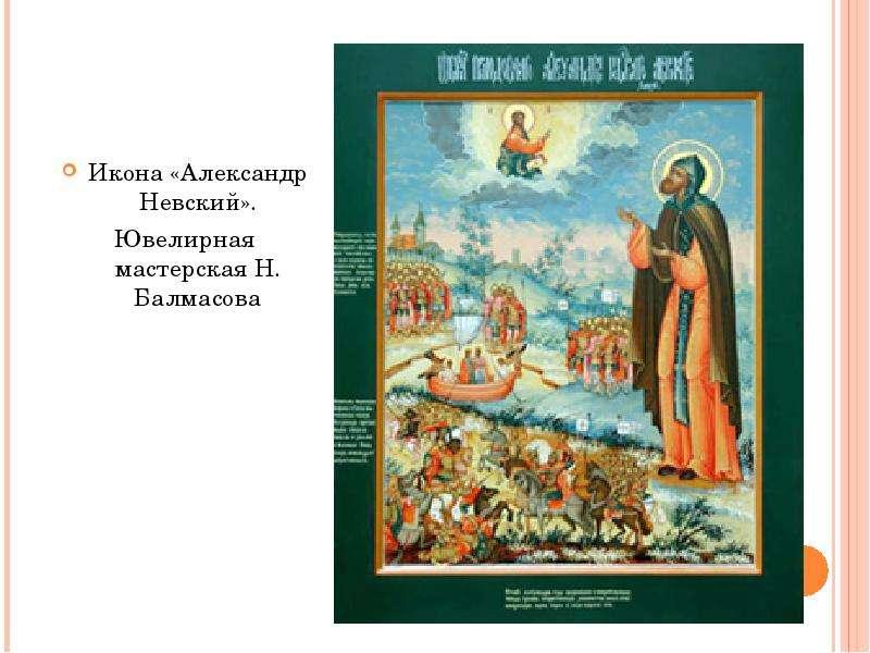 Икона «Александр Невский». Ювелирная мастерская Н. Балмасова