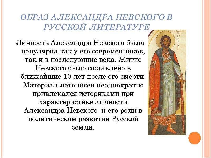 ОБРАЗ АЛЕКСАНДРА НЕВСКОГО В РУССКОЙ ЛИТЕРАТУРЕ Личность Александра Невского была популярна как у его