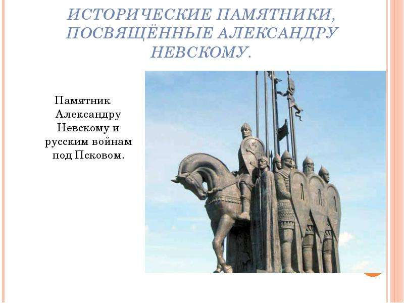 ИСТОРИЧЕСКИЕ ПАМЯТНИКИ, ПОСВЯЩЁННЫЕ АЛЕКСАНДРУ НЕВСКОМУ. Памятник Александру Невскому и русским войн