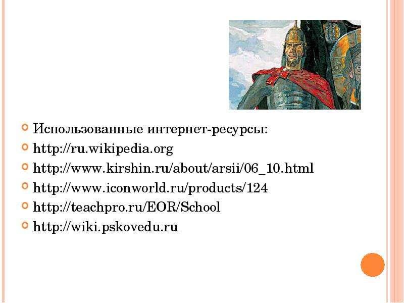 Использованные интернет-ресурсы: