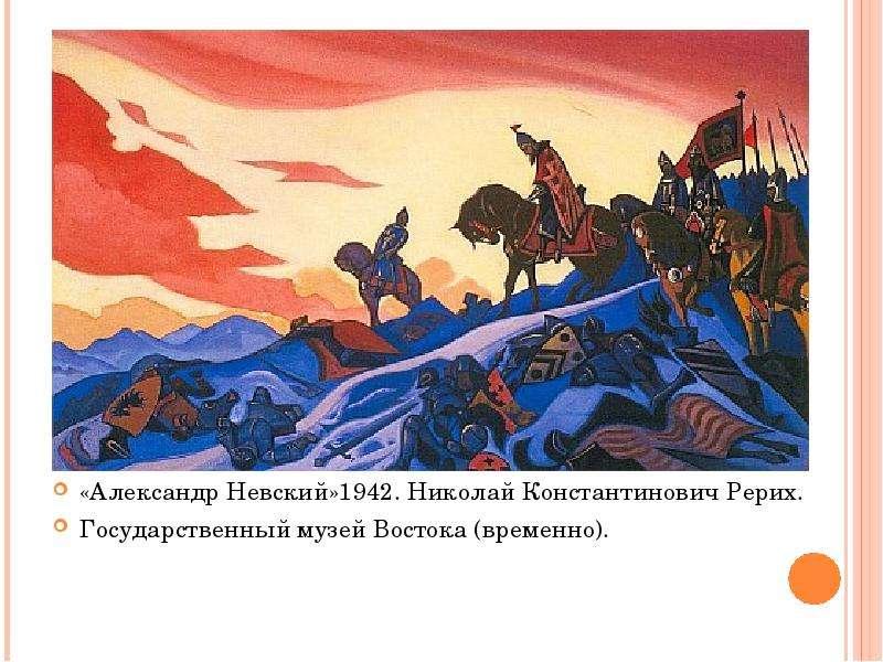 «Александр Невский»1942. Николай Константинович Рерих. Государственный музей Востока (временно).