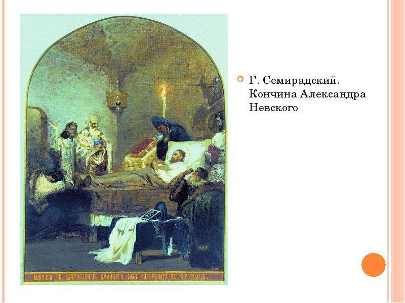 «Житие Александра Невского» в искусстве, слайд 5
