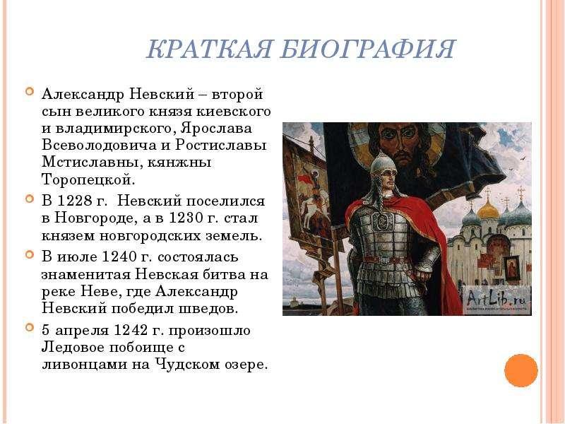 КРАТКАЯ БИОГРАФИЯ Александр Невский – второй сын великого князя киевского и владимирского, Ярослава