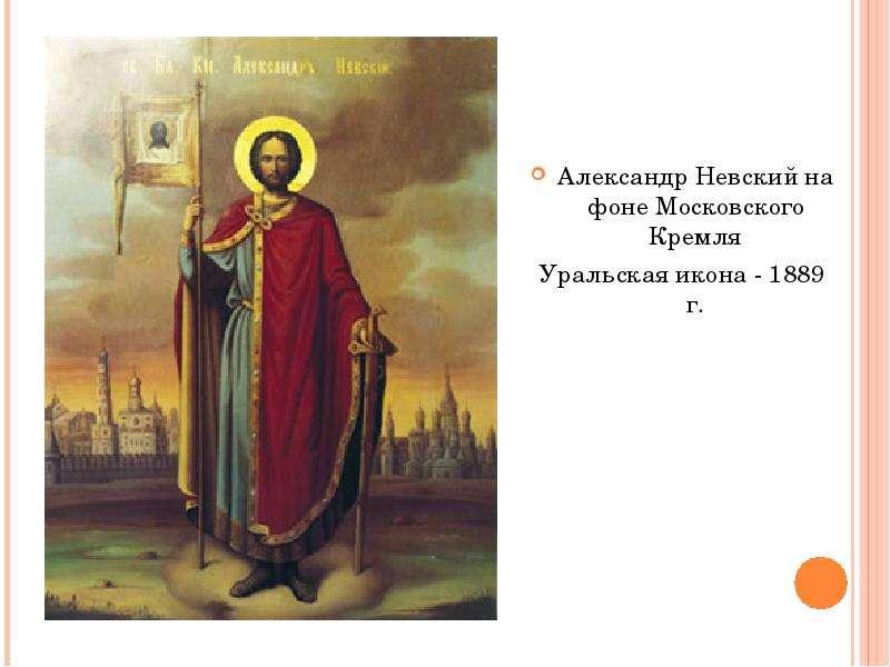 «Житие Александра Невского» в искусстве, слайд 8