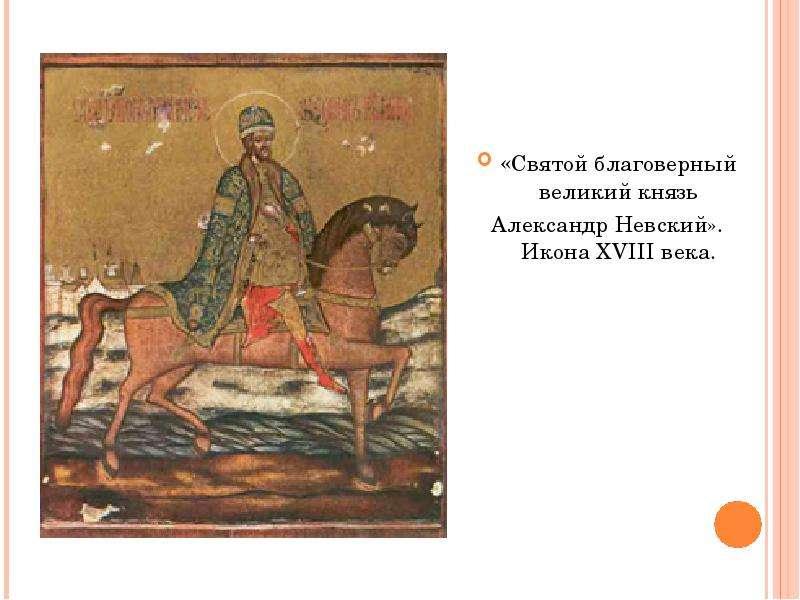 «Святой благоверный великий князь Александр Невский». Икона XVIII века.